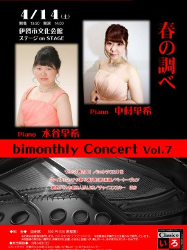 bimonthly_vol7_01