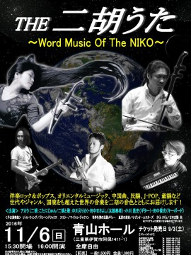 THE二胡うた ~Word Music Of The NIKO~