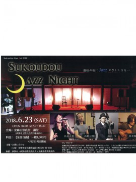 SUKOUDOU JAZZ NIGHT