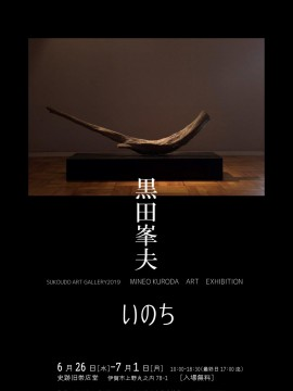 SUKOUDO ART GALLERY 2019   MINEO KURODA ART  EXHIBITION
